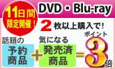DVDを2枚以上購入でポイント3倍!