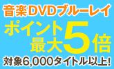 音楽DVD・ブルーレイがお得!
