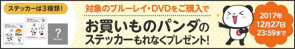 対象のブルーレイ・DVDを購入すると楽天ブックス限定お買いものパンダステッカーがついてくる!