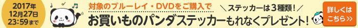 楽天ブックスで対象のDVD・ブルーレイを購入すると、お買いものパンダのステッカーがもらえる!詳細はこちら