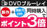 【DVD・ブルーレイ】新作買うならもう1点!条件達成でポイント最大3倍