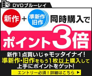 DVDブルーレイ新作+準新作・旧作1枚以上同時購入でポイント3倍