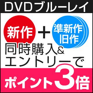 DVD/ブルーレイ新作旧作同時購入でポイント3倍