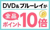 ブルーレイ・DVDが全品ポイント10倍!