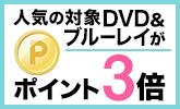 人気のDVD・ブルーレイがポイント3倍!