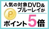 銀魂、シンゴジラ、人気タイトルがポイント5倍!