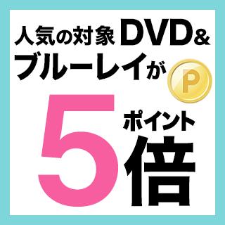 人気の対象DVD&ブルーレイがポイント5倍