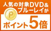 ワンオクライブDVD、ちはやふる、ミッキー、人気作品がポイント5倍!