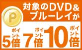 人気のDVD・ブルーレイがポイント5倍!7倍!10倍!