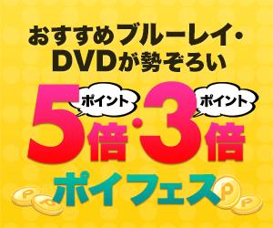 おすすめブルーレイ・DVDがポイント3倍!5倍!