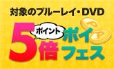 人気舞台DVDがポイント5倍!(10/31まで)