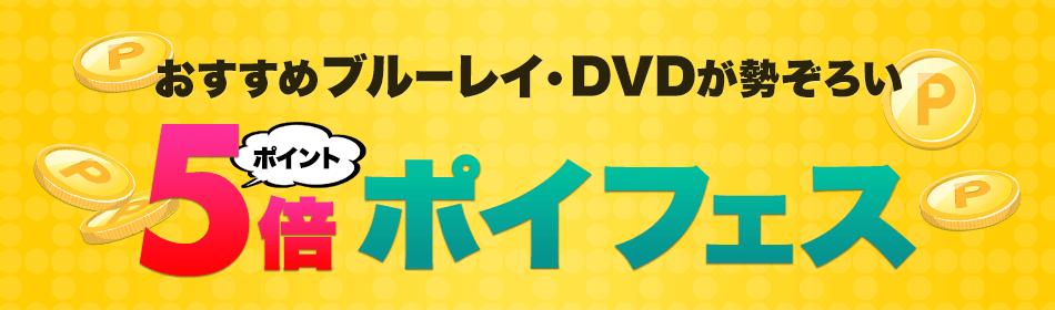 対象のDVD&Blu-rayがポイント5倍!