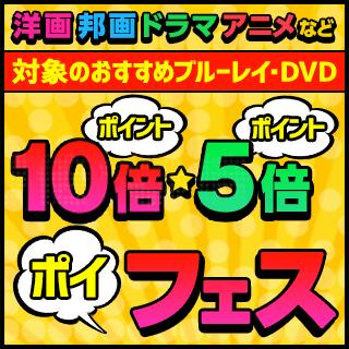 対象のブルーレイ・DVDがポイント10倍・5倍!ポイフェス!