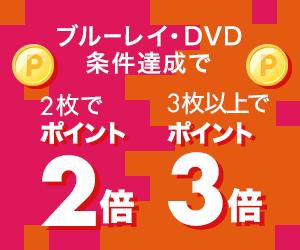 ブルーレイ・DVDのまとめ買いがお得!