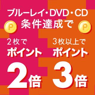 対象のブルーレイ・DVD・CDが条件達成でポイント最大3倍