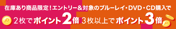 DVD・ブルーレイ・CD、ポイントアップキャンペーン!ポイント最大3倍!