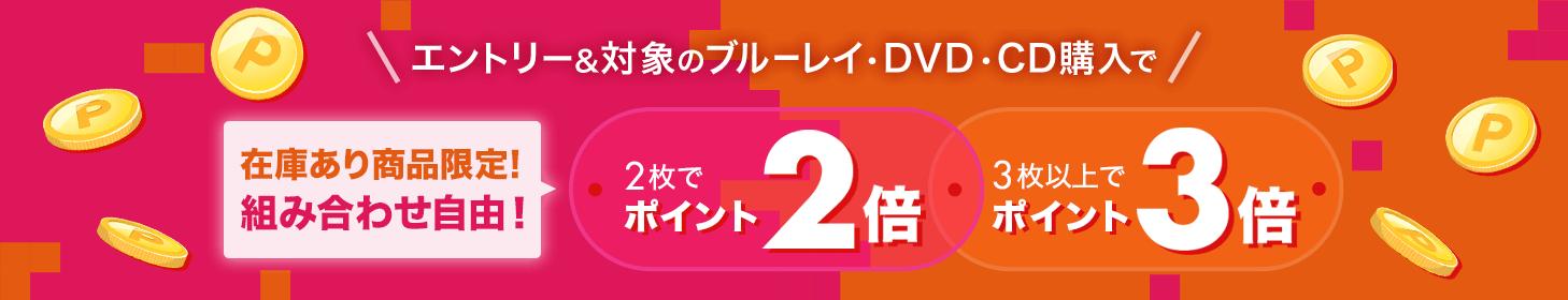 ブルーレイ・DVD・CDポイント最大3倍