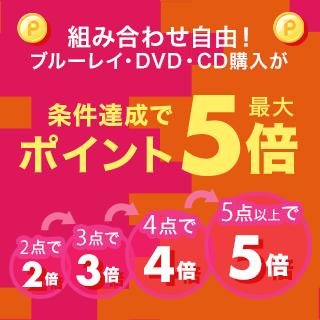 条件達成でブルーレイ・DVD・CDがポイント最大5倍