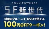対象のSF作品に使える100円OFFクーポンあります!