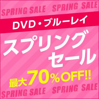DVD&ブルーレイが最大70%OFF!