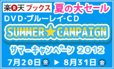 DVD・ブルーレイ・CD夏の大セール!