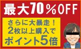 バイヤー大暴走!最大70%OFF&ポイント最大5倍