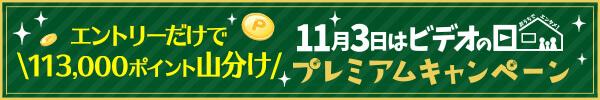 11/3は「ビデオの日」!エントリーで山分け、豪華プレゼント企画!