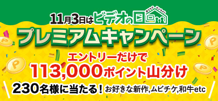11/3はビデオの日!113,000ポイント山分け!