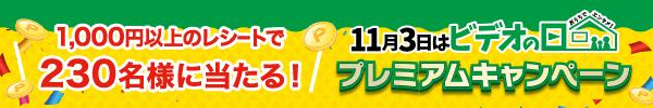 11/3はビデオの日!山分けキャンペーンやプレゼント企画実施中!