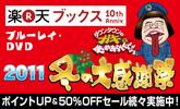 ブルーレイ・DVD 2011ウィンターキャンペーン