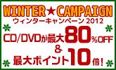 CD/DVD・ブルーレイ 2012ウィンターキャンペーン