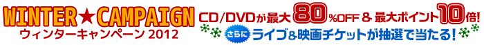 DVD・ブルーレイ・CD 冬のキャンペーン 2012。冬の大セール!最大80%OFF&ポイント10倍!