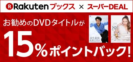 人気DVD&Blu-rayが15%ポイントバック!