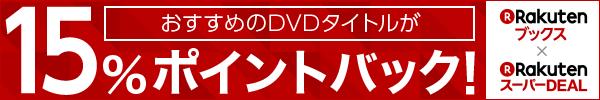 人気のミュージック・ライブ ブルーレイ&DVDも15%ポイントバック!4/23(月)9:59 まで!