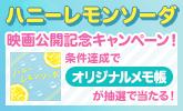 『ハニーレモンソーダ』キャンペーン