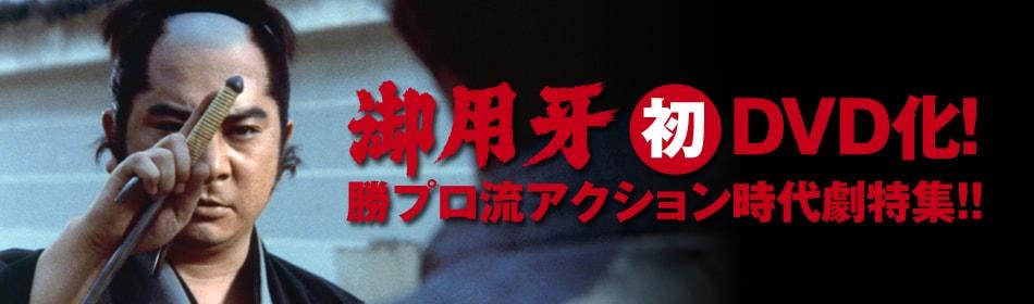 勝新太郎没後20年!勝プロダクション制作のアクション時代劇を16作品一挙リリース!