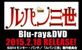映画『ルパン三世』がいよいよBlu-ray&DVDで発売決定!