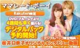 デジタルパックには桜井日奈子インタビュー画像付き!