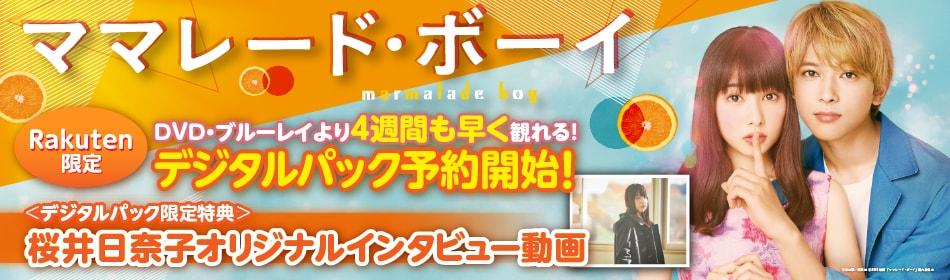 『ママレード・ボーイ』ブルーレイ&DVD 2018.9.12 ON SALE