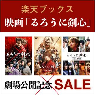 「るろうに剣心」劇場公開記念SALE