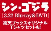 「シン・ゴジラ」オリジナルTシャツ付き商品もあり!