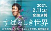 「すばらしき世界」2/11公開