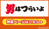 『男はつらいよ お帰り寅さん』7/8発売