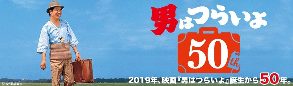 男はつらいよ特集。山田洋次原作・脚本・監督・渥美清主演の国民的人気シリーズ!