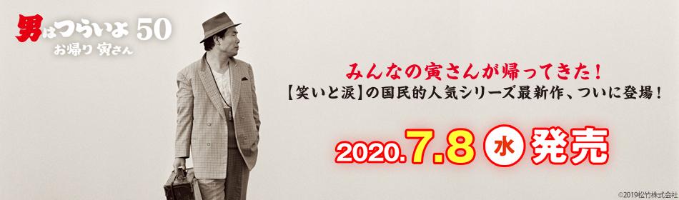 『男はつらいよ お帰り 寅さん』DVD&ブルーレイ 7月8日発売!