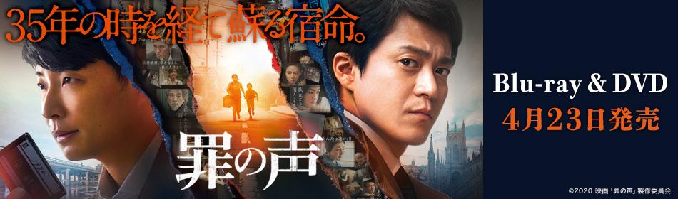 『罪の声』Blu-ray・DVD 2021年04月23日(金)発売!