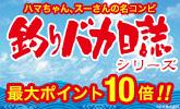 釣りバカ日誌シリーズ、BOXセットは30%OFF!
