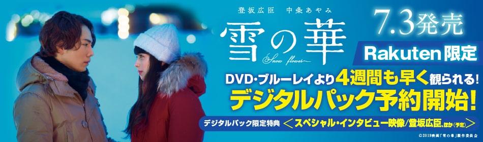 『雪の華』Blu-ray&DVD 2019.7.3 ON SALE