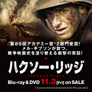「ハクソー・リッジ」監督:メル・ギブソン、戦争映画史を塗り替える作品