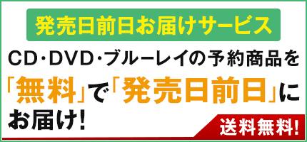CD・DVD・ブルーレイの予約商品を「無料」で「発売日前日」にお届け